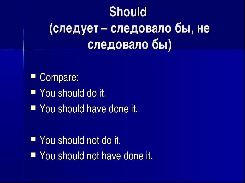 Should (следует – следовало бы, не следовало бы) Compare: You should do it. Y...
