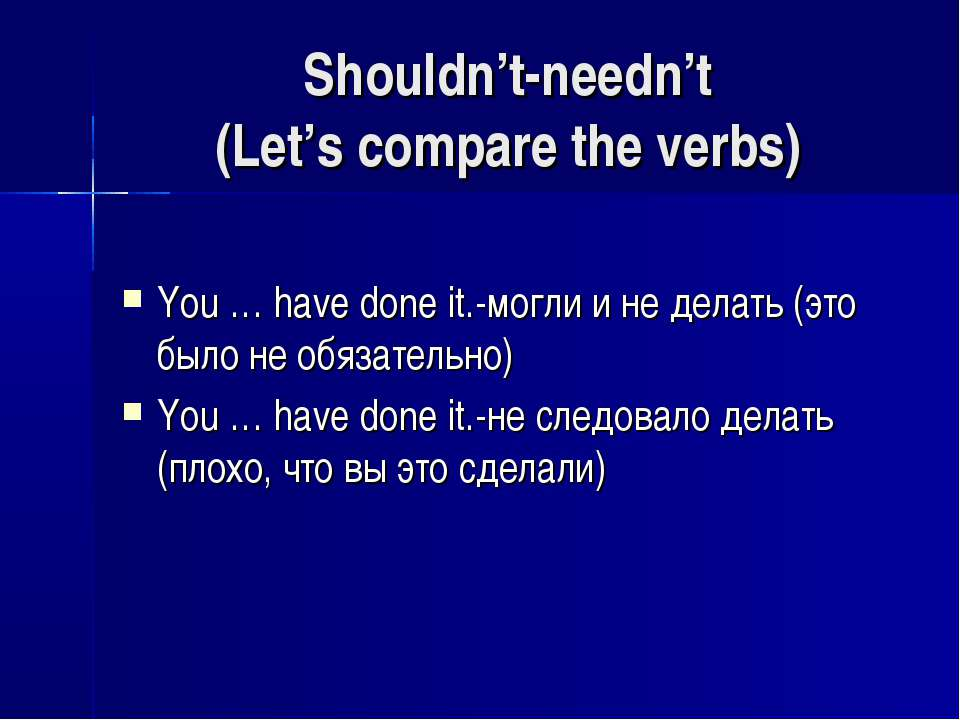 Shouldn't-needn't (Let's compare the verbs) You … have done it.-могли и не де...