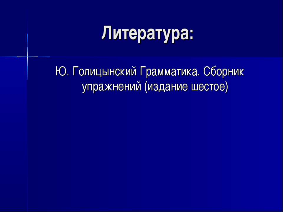 Литература: Ю. Голицынский Грамматика. Сборник упражнений (издание шестое)