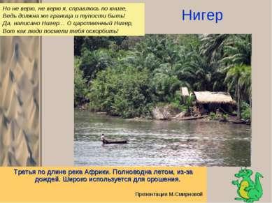 Нигер Третья по длине река Африки. Полноводна летом, из-за дождей. Широко исп...