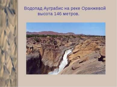 Водопад Ауграбис на реке Оранжевой высота 146 метров.