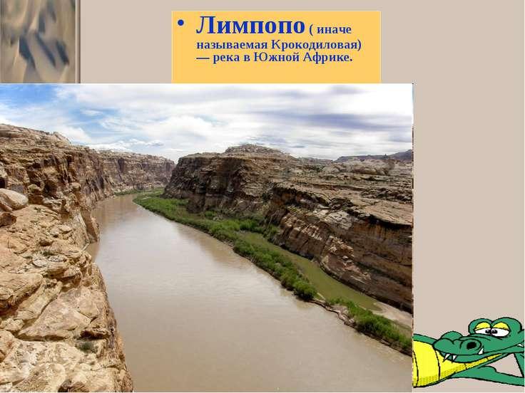Лимпопо Лимпопо ( иначе называемая Крокодиловая) — река в Южной Африке.