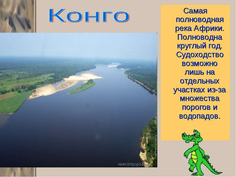 Самая полноводная река Африки. Полноводна круглый год. Судоходство возможно л...