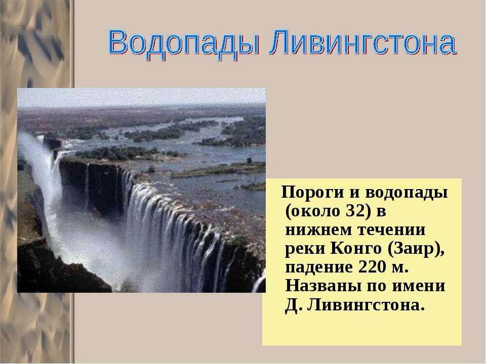 Пороги и водопады (около 32) в нижнем течении реки Конго (Заир), падение 220 ...