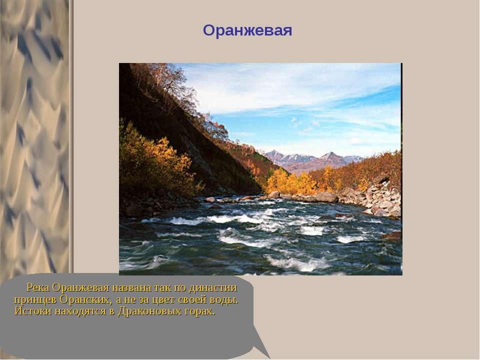 Река Оранжевая названа так по династии принцев Оранских, а не за цвет своей в...