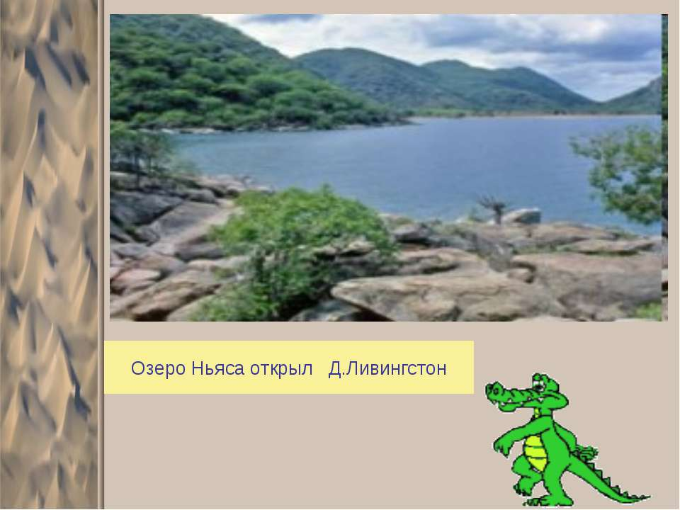 Озеро Ньяса открыл Д.Ливингстон