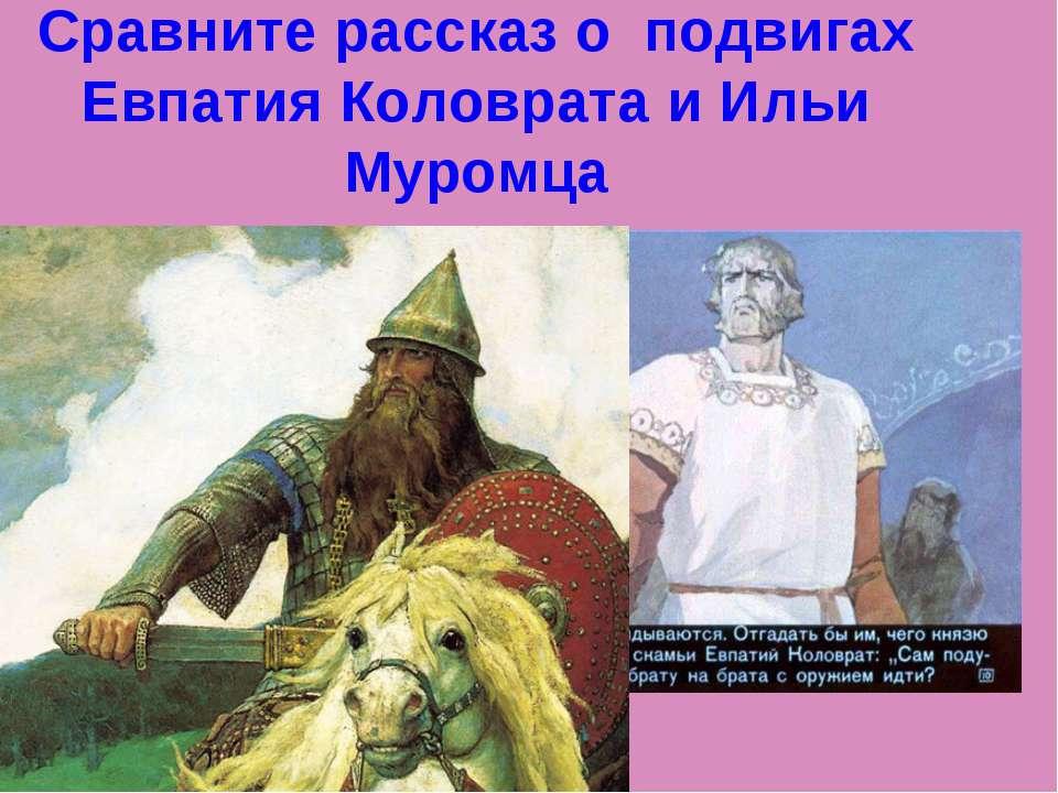 Сравните рассказ о подвигах Евпатия Коловрата и Ильи Муромца