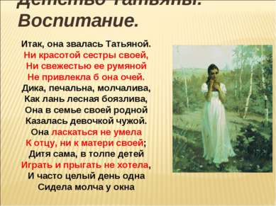 Детство Татьяны. Воспитание. Итак, она звалась Татьяной. Ни красотой сестры с...
