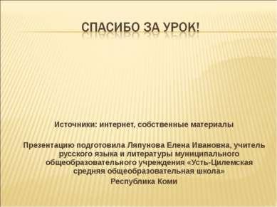 Источники: интернет, собственные материалы Презентацию подготовила Ляпунова Е...