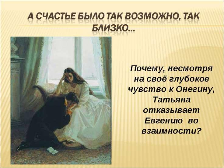 Почему, несмотря на своё глубокое чувство к Онегину, Татьяна отказывает Евген...