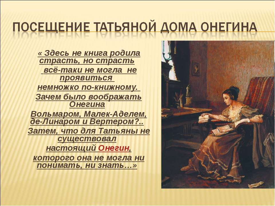 « Здесь не книга родила страсть, но страсть всё-таки не могла не проявиться н...