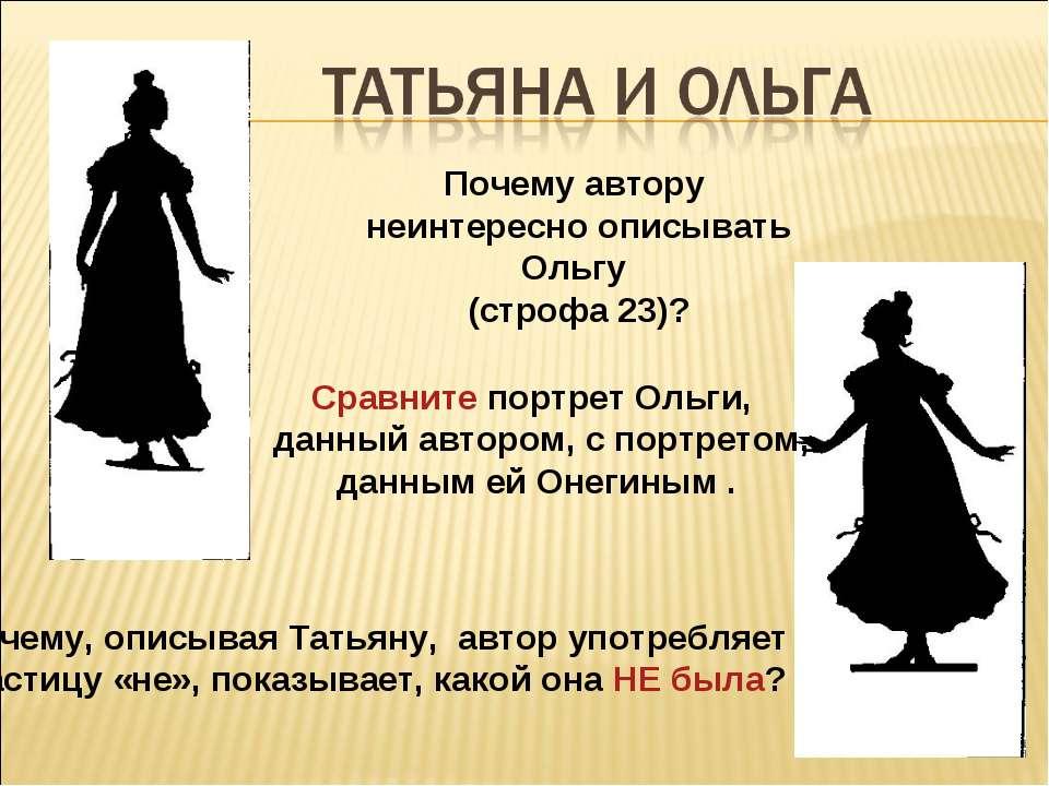 Почему автору неинтересно описывать Ольгу (строфа 23)? Сравните портрет Ольги...