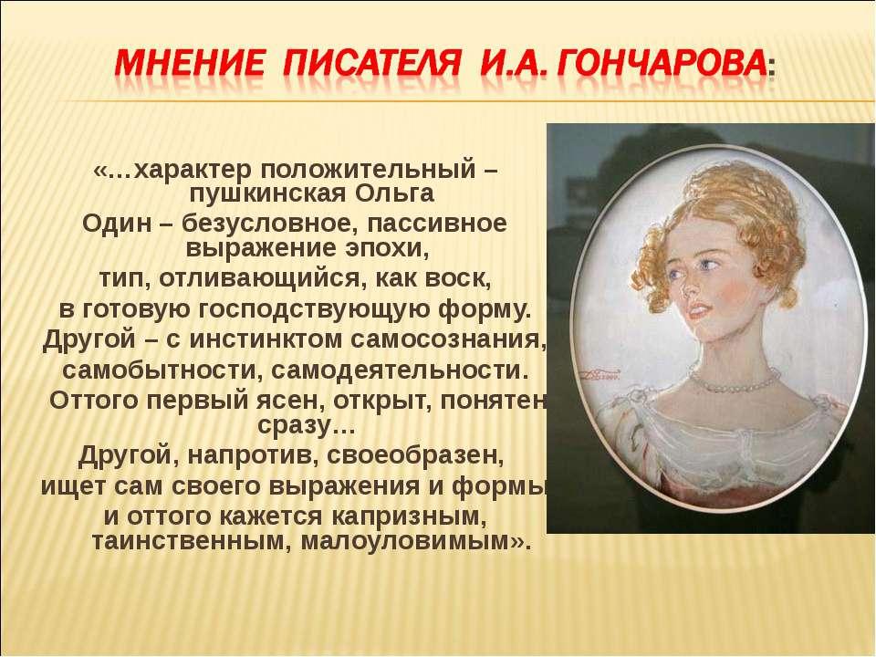 «…характер положительный – пушкинская Ольга Один – безусловное, пассивное выр...