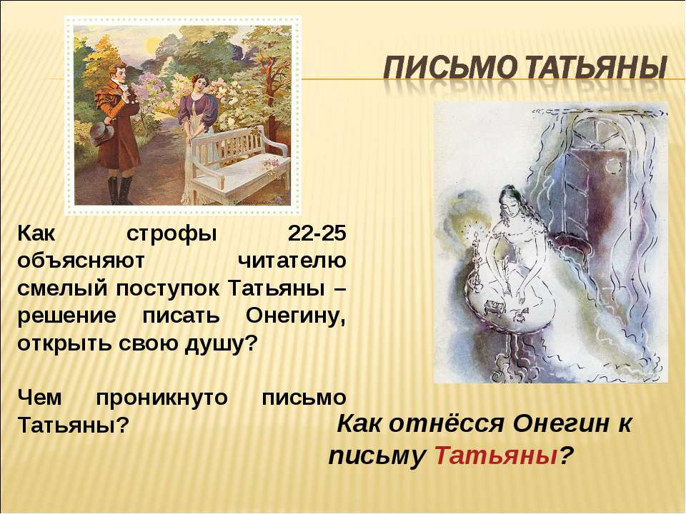 Как строфы 22-25 объясняют читателю смелый поступок Татьяны – решение писать ...