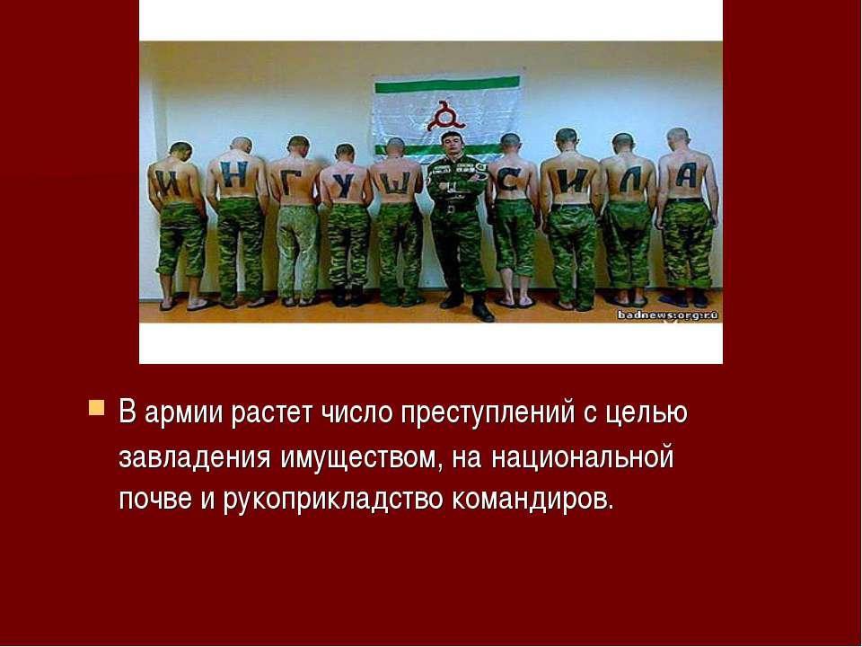 В армии растет число преступлений с целью завладения имуществом, на националь...