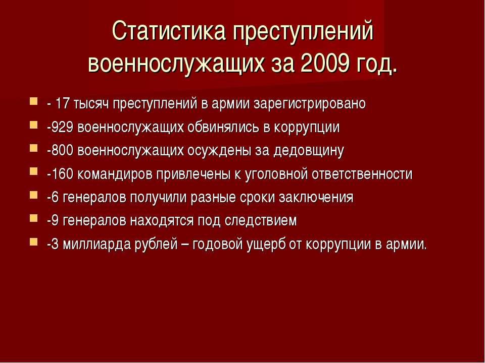 Статистика преступлений военнослужащих за 2009 год. - 17 тысяч преступлений в...