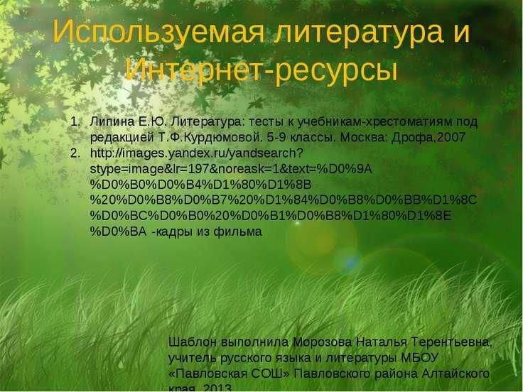Используемая литература и Интернет-ресурсы Липина Е.Ю. Литература: тесты к уч...