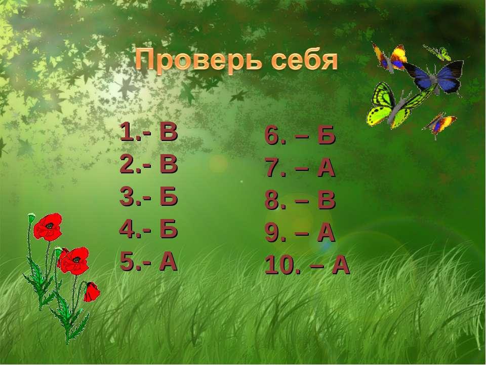 - В - В - Б - Б - А 6. – Б 7. – А 8. – В 9. – А 10. – А