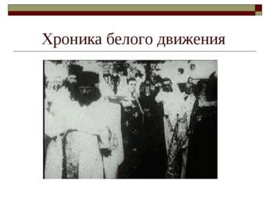 Хроника белого движения