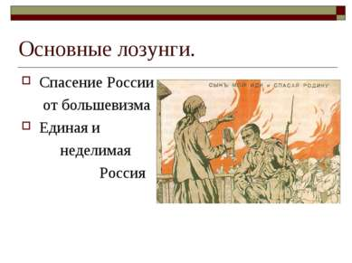 Основные лозунги. Спасение России от большевизма Единая и неделимая Россия