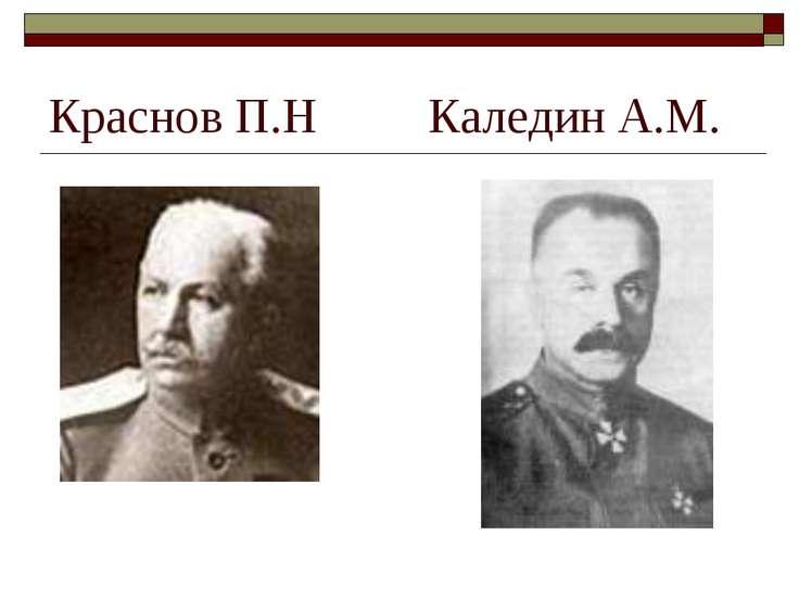 Краснов П.Н Каледин А.М.