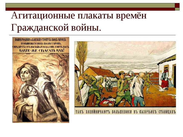 Агитационные плакаты времён Гражданской войны.