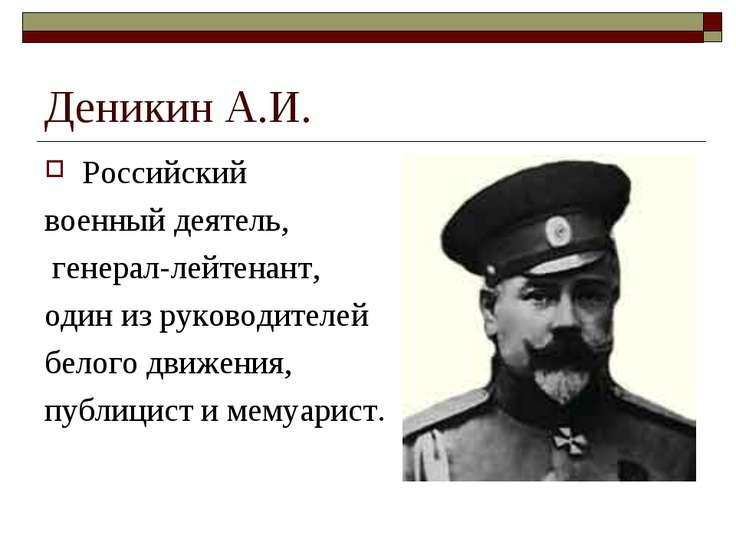 Деникин А.И. Российский военный деятель, генерал-лейтенант, один из руководит...