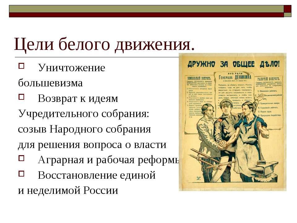 Цели белого движения. Уничтожение большевизма Возврат к идеям Учредительного ...