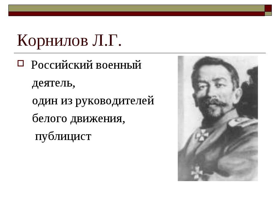 Корнилов Л.Г. Российский военный деятель, один из руководителей белого движен...