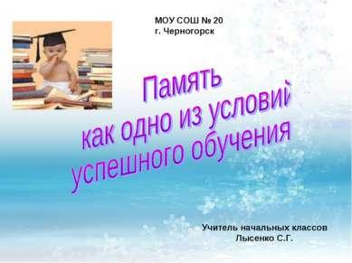 МОУ СОШ № 20 г. Черногорск Учитель начальных классов Лысенко С.Г.