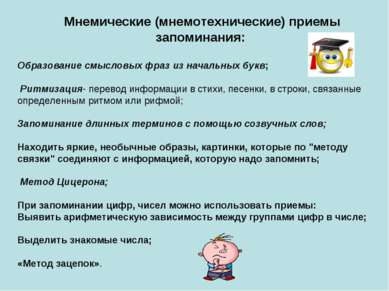 Образование смысловых фраз из начальных букв; Ритмизация- перевод информации ...