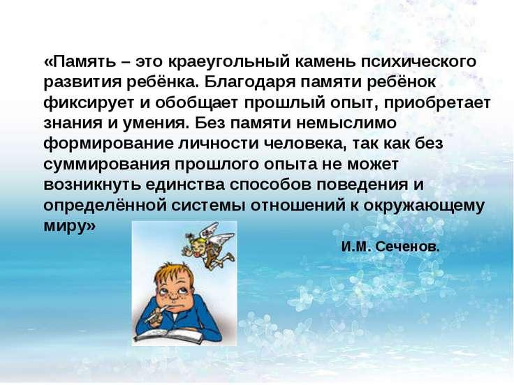 «Память – это краеугольный камень психического развития ребёнка. Благодаря па...
