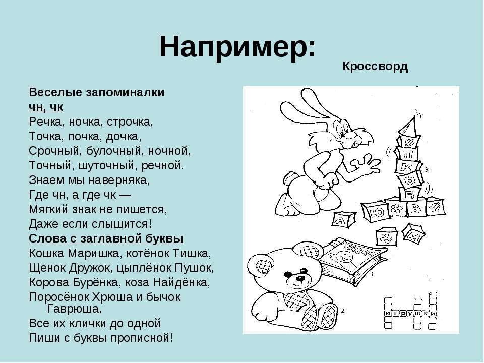 Например: Веселые запоминалки чн, чк Речка, ночка, строчка, Точка, почка, доч...