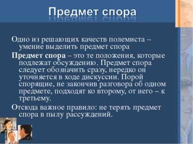 Одно из решающих качеств полемиста – умение выделить предмет спора Предмет сп...