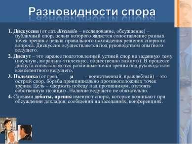 1. Дискуссия (от лат. discussio – исследование, обсуждение) – публичный спор,...