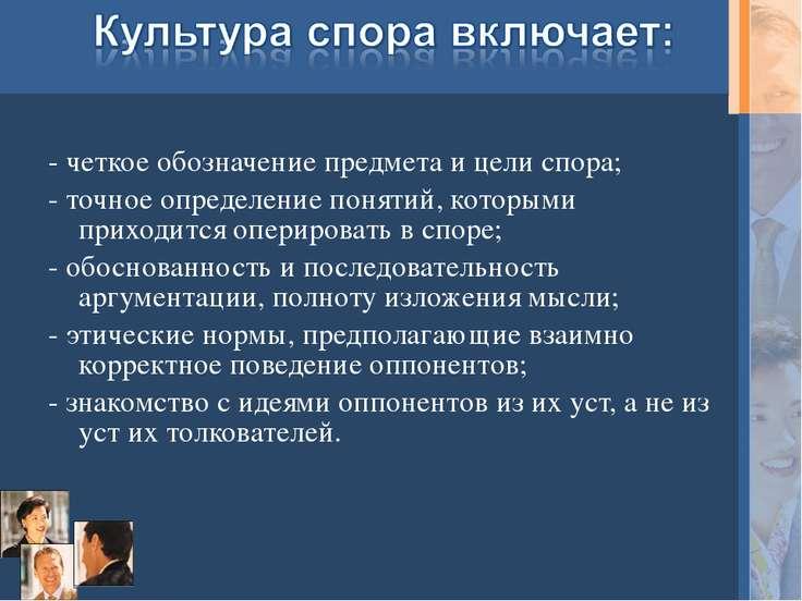 - четкое обозначение предмета и цели спора; - точное определение понятий, кот...