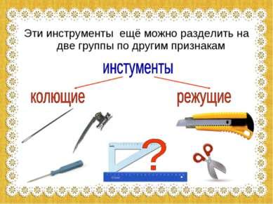 Эти инструменты ещё можно разделить на две группы по другим признакам