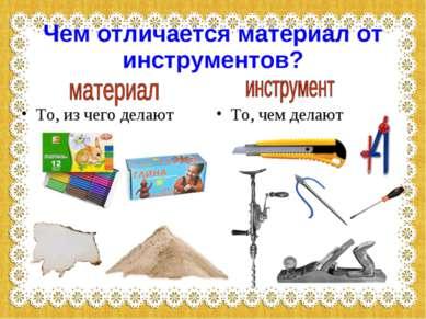 Чем отличается материал от инструментов? То, из чего делают То, чем делают