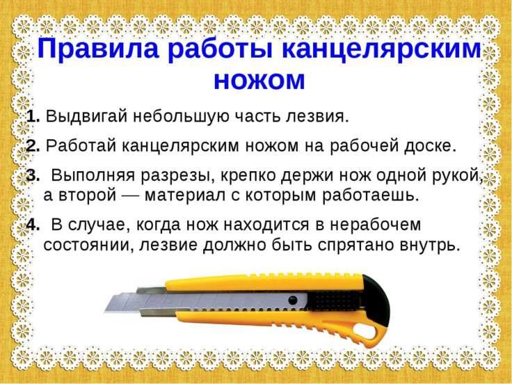Правила работы канцелярским ножом 1. Выдвигай небольшую часть лезвия. 2. Рабо...
