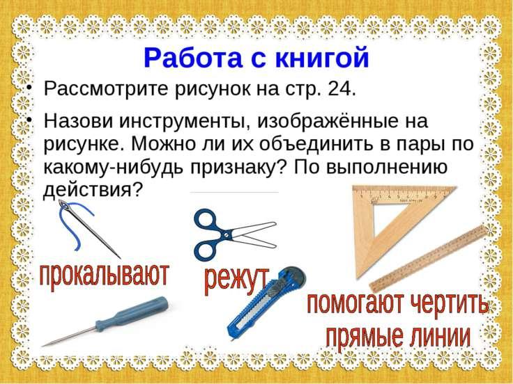 Работа с книгой Рассмотрите рисунок на стр. 24. Назови инструменты, изображён...