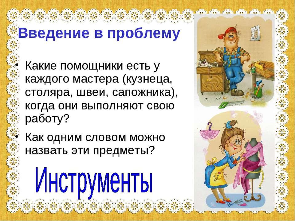 Введение в проблему Какие помощники есть у каждого мастера (кузнеца, столяра,...