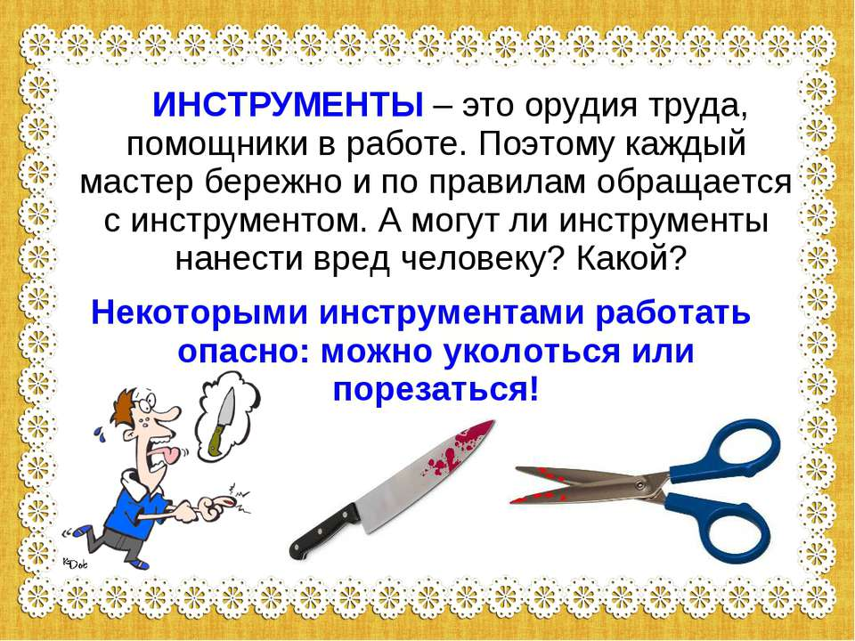 ИНСТРУМЕНТЫ – это орудия труда, помощники в работе. Поэтому каждый мастер бер...