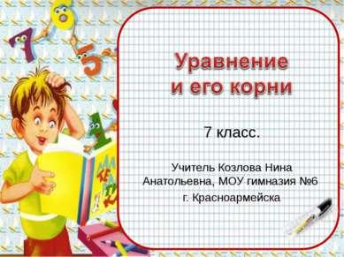 7 класс. Учитель Козлова Нина Анатольевна, МОУ гимназия №6 г. Красноармейска
