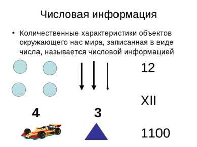 Числовая информация Количественные характеристики объектов окружающего нас ми...