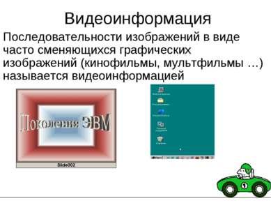 Видеоинформация Последовательности изображений в виде часто сменяющихся графи...