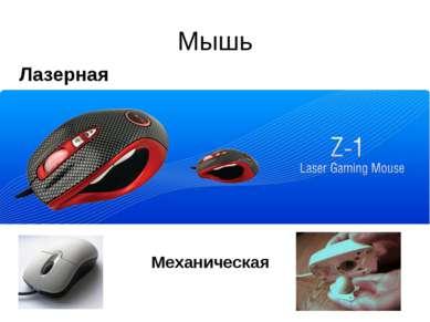Мышь Лазерная Механическая