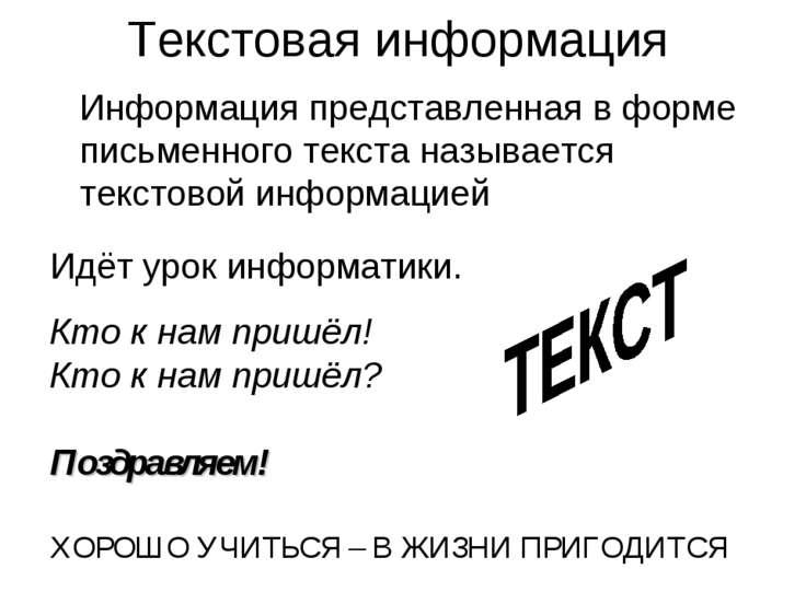 Текстовая информация Информация представленная в форме письменного текста наз...