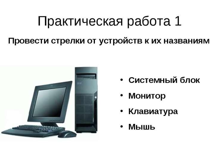 Практическая работа 1 Провести стрелки от устройств к их названиям Системный ...