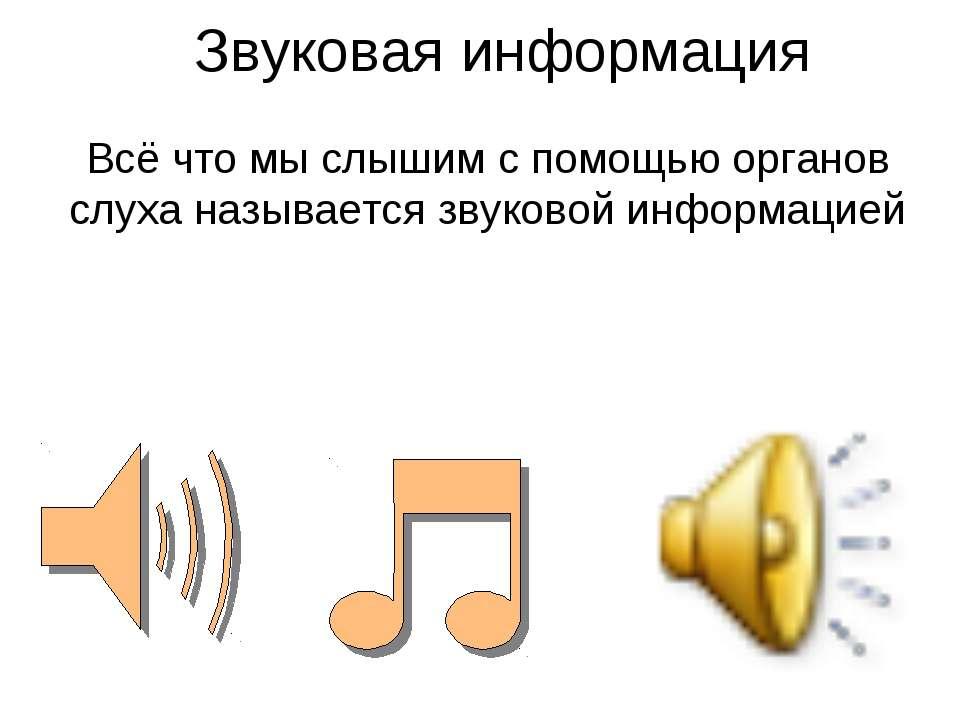 Звуковая информация Всё что мы слышим с помощью органов слуха называется звук...