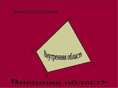 Многоугольник А В С D